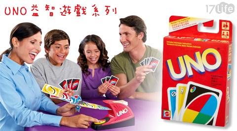 只要428元起(含運)即可享有原價最高1,299元UNO益智遊戲系列-卡通授權系列只要428元起(含運)即可享有原價最高1,299元UNO益智遊戲系列-卡通授權系列:(A)遊戲卡,款式:遊戲卡/冰雪奇緣/海綿寶寶/飛機總動員-打火英雄/迪士尼-蘇菲亞小公主/史努比/小熊維尼/(B)疊疊樂/(C)擊卡樂。