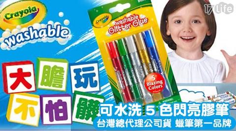 平均每入最低只要125元起(含運)即可購得【美國crayola】可水洗5色閃亮膠筆2入/4入。