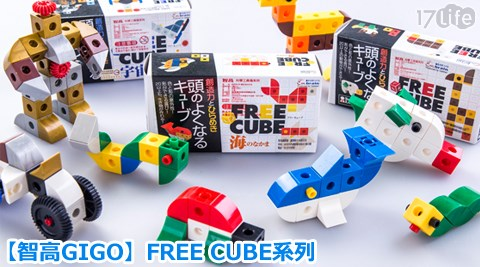 智高/GIGO/FREE CUBE/宇宙/海洋/動物/玩具/益智/DIY/拼圖