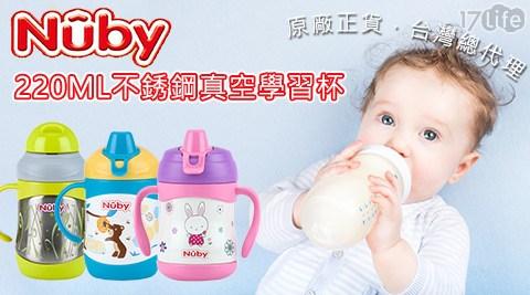 Nuby/不銹鋼/真空/學習杯/水杯/水壺