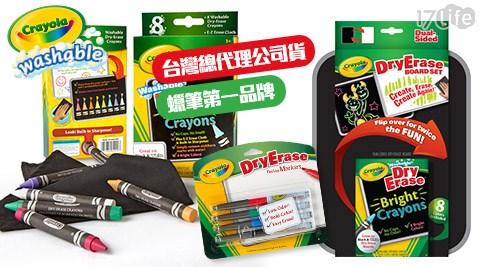 繪兒樂/Crayola/可水洗/雙面板/蠟筆/套裝/白板蠟筆/白板筆/繪畫/彩繪