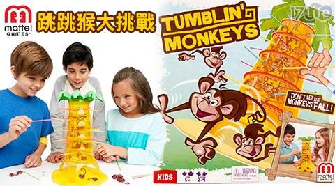 MATTEL/跳跳猴大挑戰/跳跳猴/玩具/桌遊/遊戲