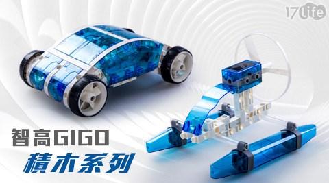 只要799元起(含運)即可購得【智高GIGO】原價最高3999元積木系列1入:(A)太陽能雙體船/(B)彈跳機器人/(C)未來車。