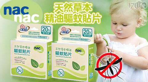 平均每組最低只要149元起(含運)即可購得【Nac Nac】天然草本精油驅蚊貼片3組/6組/9組/12組(20入/組)。
