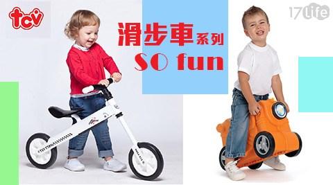 只要649元起(含運)即可享有【TCV】原價最高2,980元滑步車系列只要649元起(含運)即可享有【TCV】原價最高2,980元滑步車系列1台:(A)時尚復古滑步車(V903)/(B)三合一兒童行李箱-摩托車(V401)/(C)兒童炫風滑步車(V100)/(D)摺疊式滑步車(T700/T701)。