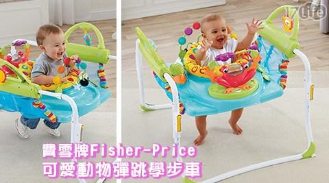費雪牌/費雪/Fisher-Price/可愛動物/彈跳/學步車