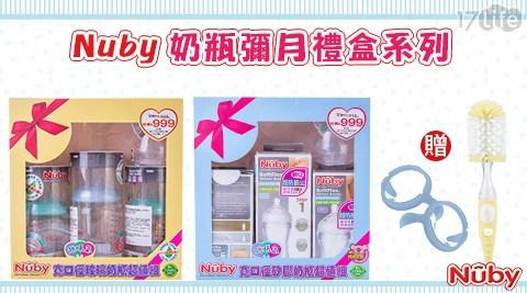 只要399元起(含運)即可享有【Nuby】原價最高1,998元奶瓶彌月禮盒系列只要399元起(含運)即可享有【Nuby】原價最高1,998元奶瓶彌月禮盒系列:(A)奶瓶彌月禮盒滿額加贈奶瓶刷or雙耳把手:1組/2組/(B)自然乳感寬口徑防脹氣矽膠奶瓶2件組(150mlx2):1組/2組。(每組滿698元(含)以上買一組送一項贈品,隨機出貨)
