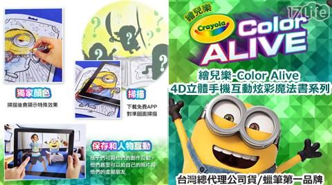 只要329元起(含運)即可購得【美國crayola】原價最高1347元繪兒樂-Color Alive 4D立體手機互動炫彩魔法書系列:(A)3款任選1入/(B)3款各1入;款式:小小兵/仙女/噴火龍。