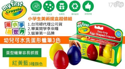 美國crayola-幼兒可水洗蛋形蠟筆組/小學生美術提盒超值組