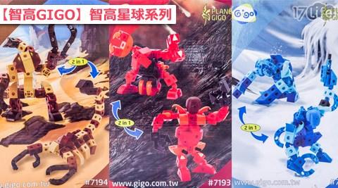智高/GIGO/星球/玩具/DIY/積木/拼圖/台灣製/益智/智高GIGO/智高星球