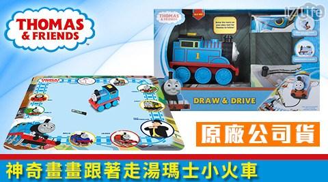 畫畫/湯瑪士/小火車/玩具/神奇畫畫跟著走湯瑪士小火車/湯瑪士小火車