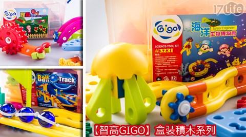 只要1299元起(含運)即可購得【智高GIGO】原價最高3199元盒裝積木系列1入:(A)昆蟲世界/(B)海洋生物博物館/(C)智高小小工程師系列-軌道歡樂組(中)。