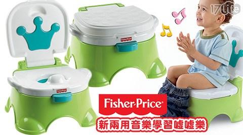 費雪17life 優惠 券牌Fisher-Price-新兩用音樂學習噓噓樂