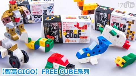平均每入最低只要133元起(含運)即可購得【智高GIGO】FREE CUBE系列任選2入/3入,款式:宇宙/海洋/動物。