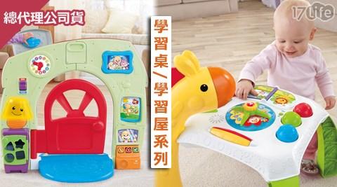 費雪牌/長頸鹿/學習桌/學習屋/玩具/學習