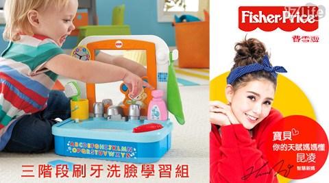 費雪Fisher Price-三階段刷牙洗臉學習組(887961207545)