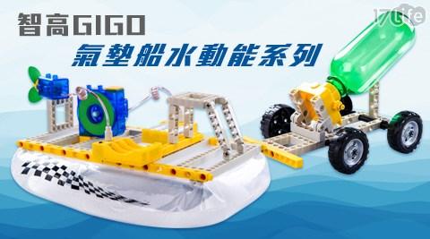 智高/GIGO/超級/水動能/水陸兩棲/氣墊船/探索組/玩具/DIY