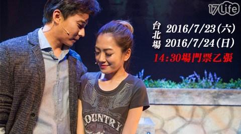 故事工廠《台北城市舞台》-14:30場第三回作品《男言之隱》舞台劇門票乙張