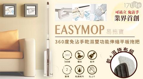 易拖寶EasyMop/360度/免沾手/乾濕雙功能伸縮平板拖把/拖把/伸縮拖把/乾拖布/濕拖布