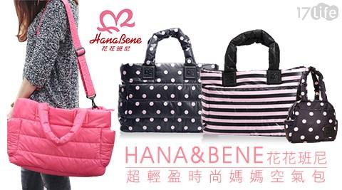 HANA&BENE花花班尼-超輕盈時尚媽媽空氣包