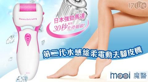 魔醫Mooi-第二代水感絲柔電動去腳皮機