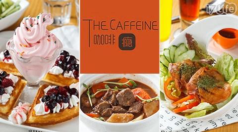 The caffeine咖啡癮/咖啡癮/咖啡/華航/下午茶/聚餐/午餐