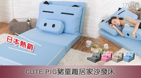 BNS家居生活館/日本熱銷CUTE PIG豬童趣居家沙發床/居家/沙發床/沙發/床/抱枕