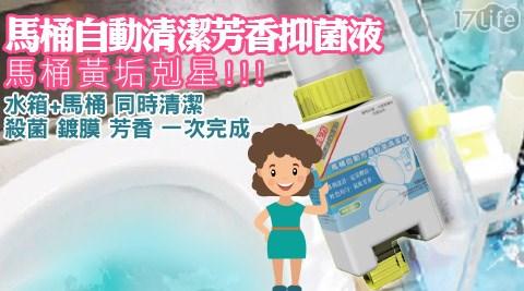 馬桶自動清潔芳香抑菌液