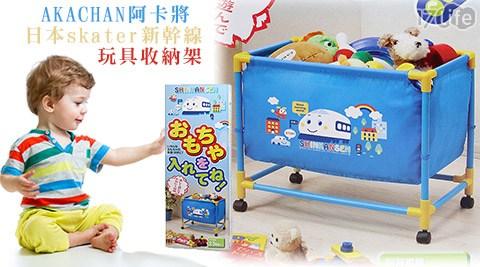 平均每入最低只要469元起(含運)即可購得【AKACHAN阿卡將】日本skater新幹線玩具收納架1入/2入。
