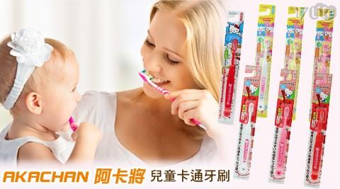 日本/Akachan/阿卡將/兒童/牙刷