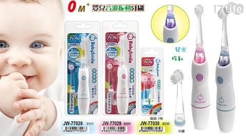 日本Akachan 阿卡將-嬰兒音波震動牙刷/補充刷頭