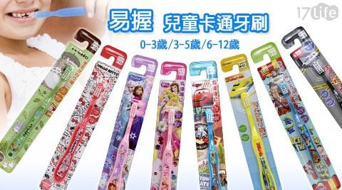 平均每入最低只要49元起即可購得【日本Akachan阿卡將】0-6+易握兒童卡通牙刷1入/5入/10入/20入,多款多尺寸任選。