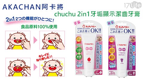 只要199元(3條免運)即可享有【AKACHAN阿卡將】原價320元chuchu 2in1牙垢顯示潔齒牙膏1條,口味:葡萄/草莓。