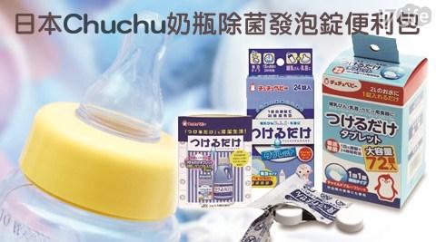 平均每顆最低只要7元起(含運)即可購得【日本Chuchu啾啾】奶瓶除菌發泡錠便利包2顆(體驗包)/24顆/72顆。
