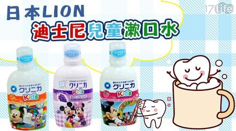 日本LION-迪士尼兒童漱口水
