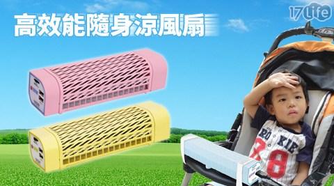行動風-幼兒推車/車用高效能隨身涼風扇-可接行動電源