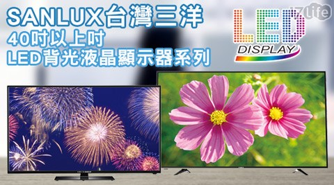 只要10680元起(含運)即可購得【SANLUX台灣三洋】原價最高33900元LED背光液晶顯示器系列1台:(A)43吋(SMT-43MA1)/(B)43吋(SMT-K43LE)/(C)50吋(SMT-50MV6)/(D)60吋(SMT-60E3);皆享3年保固。