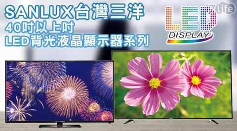 SANLUX台灣三洋-LED背光液晶顯示器系列