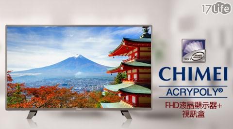 只要7,380元起(含運)即可享有【CHIMEI奇美】原價最高29,900元FHD液晶顯示器+視訊盒:32型/40型/43型/50型/55型,購買即享3年保固!