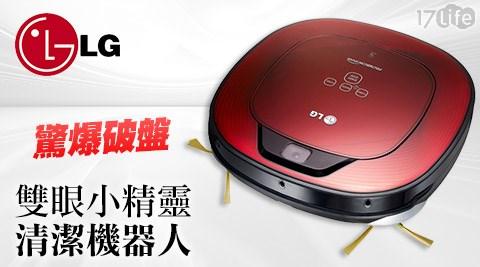 LG樂金-雙眼小精靈清潔機器人VR64702LVM(寶石紅)