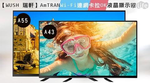 WUSH 瑞軒-AmTRAN Wi-Fi連網卡拉OK液晶顯示器(A55+A43團購 網 groupon)