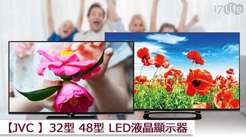 只要7,280元起(含運)即可享有【JVC】原價最高16,999元LED液晶顯示器+視訊盒只要7,280元起(含運)即可享有【JVC】原價最高16,999元LED液晶顯示器+視訊盒1台:(A)32型(32E)/(B)48型(48E),保固18個月,完成保固註冊可延長為36個月。