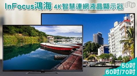 只要31100元起(含運)即可購得【InFocus鴻海】原價最高99888元4K智慧連網液晶顯示器系列1台(不含安裝):(A)50吋(FT-50IA601)/(B)60吋(FT-60CA601)/(C)70吋(FT-70CA601);享3年保固。