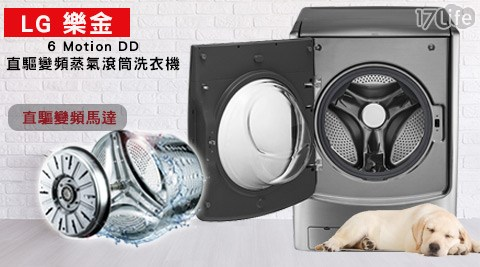 LG 樂金-6 Motion DD直測 ph 值 儀器驅變頻蒸氣滾筒洗衣機