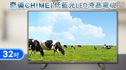 只要7,500元(含運)即可享有【奇美 CHIMEI】原價10,900元32吋 低藍光LED液晶電視 (TL-32A300)(不含安裝) 1台只要7,500元(含運)即可享有【奇美 CHIMEI】原價10,900元32吋 低藍光LED液晶電視 (TL-32A300)(不含安裝) 1台,保固3年!