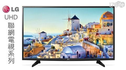 只要23480元起(含運)即可購得【LG樂金】原價最高69900元4K UHD聯網電視系列1台(不含安裝):(A)43型(43UH610T)/(B)55型(55UH615T)/(C)60型(60UH615T)/(D)65型(65UH615T);皆享3年保固。