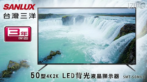 SA遠 企 附近 餐廳NLUX台灣三洋-50型4K2K LED背光液晶顯示器(SMT-50MU1)