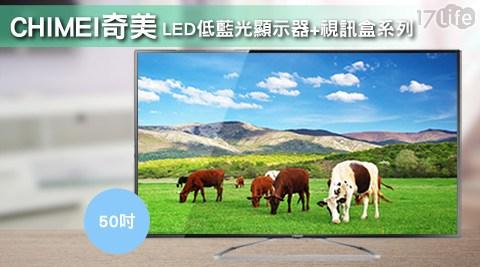 只要15,700元(含運)即可享有【CHIMEI奇美】原價20,900元LED低藍光顯示器+視訊盒(TL-50A100)1台,保固三年。
