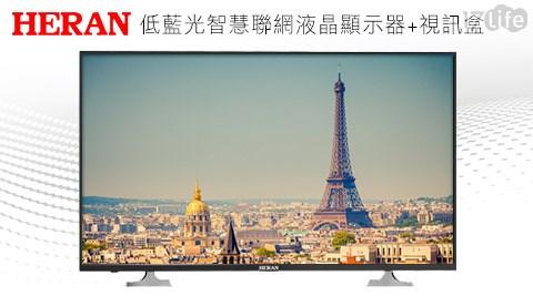 只要17,500元起(含運)即可享有【HERAN 禾聯】原價最高31,900元低藍光智慧聯網液晶顯示器+視訊盒1台:(A)43型低藍光智慧聯網液晶顯示器+視訊盒(HD-43AC6)/(B)49型低藍光智慧聯網液晶顯示器+視訊盒(HD-49AC6)/(C)50型低藍光智慧聯網液晶顯示器+視訊盒(HD-50AC6)/(D)55型低藍光智慧聯網液晶顯示器+視訊盒(HD-55AC6),購買享3年保固!