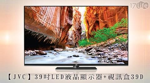 只要9,380元(含運)即可享有【JVC】原價11,990元39吋LED液晶顯示器+視訊盒39D(不含裝)只要9,380元(含運)即可享有【JVC】原價11,990元39吋LED液晶顯示器+視訊盒39D(不含裝)。